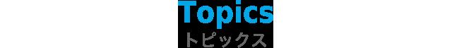 テキスト | NEWS & TOPICS