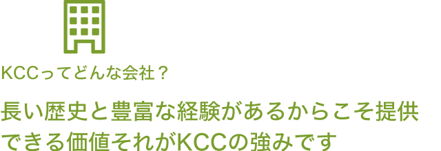 KCCってどんな会社?