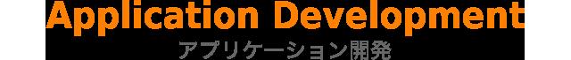 アイコン | アプリケーション開発