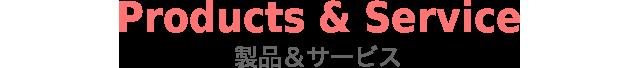 アイコン | 製品&サービス